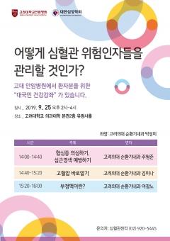 고려대학교 안암병원, '대국민 건강강좌' 개최