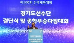 """이재정 경기교육감 """"선수단은 우리의 꿈·희망·자랑"""""""