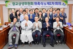 수원시, '광교상생위원회' 위원 18명 위촉
