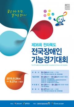 한국장애인고용공단, '전국 장애인 기능경기대회' 전주서 개막