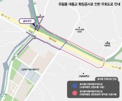 용인시, '처인구 대동교 확장공사' 따른 차량 전면통제 재연장