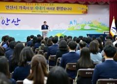 안산시, 새내기 공무원 114명 '임용장 수여식' 개최
