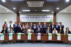 서울시의회 전병주 의원, 협동조합형 유치원 제도화 및 정책 개선방안 토론회 개최