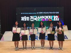 인천시교육청, `제9회 전국상업경진대회`서 교육부장관상 등 46개 수상