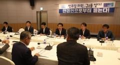 민주당, 내일(25일) 전경련 방문…4년만에 CEO와 만남