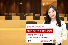 """""""추세로 주가를 본다"""" 유진투자증권, 'PST 투자전략 설명회' 개최"""
