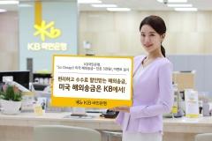 KB국민은행, 수취은행 사전등록·수수료 할인…해외송금 서비스 개편