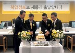 KB금융, 'KB GOLD&WISE 마곡역' WM복합점포 신설