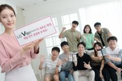 LG전자, 'V50S 씽큐' 체험단 모집···신제품 무상제공