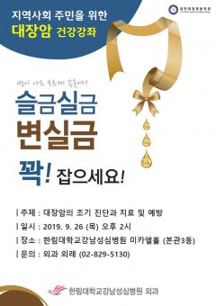 한림대 강남성심병원, 26일 '대장암 건강강좌' 개최