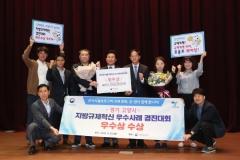 고양시, 행정안전부 주관 지방규제혁신 우수사례 경진대회 '우수상' 수상