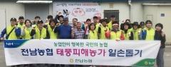 전남농협, 태풍 타파로 인한 피해복구 총력 지원