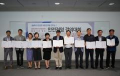 광주문화기관협의회, '안전경영' 결의대회 진행