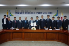전기안전공사-한전, '전기품질관리 모바일 서비스 사업' 협력 약정 체결