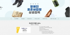 경기도주식회사, 道 사회적경제기업과 상생협력…온라인 판로 확대 '앞장'