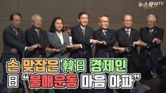 """손 맞잡은 韓日 경제인…日 """"불매운동 마음 아파"""""""
