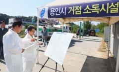 용인시, 아프리카 돼지열병 차단 '용인시민의 날 행사' 취소