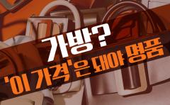 [카드뉴스]명품 가방 얼마면 되니