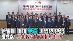 """전경련, 한·중 CEO 라운드 테이블 개최…허창수 """"두 나라 힘 모아야 할 때"""""""