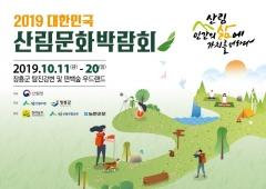 산림조합중앙회, 내달 11일 '2019 대한민국 산림문화박람회' 열린다