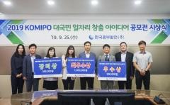 중부발전, `KOMIPO 대국민 일자리 창출 아이디어 공모전 시상식` 개최
