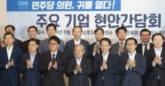 민주당, 전경련 방문해 기업인 스킨십…규제개혁 집중 논의