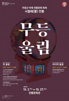 광주문화재단 전통문화관, '2019무등울림' 개최