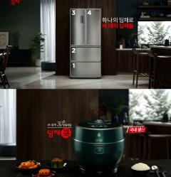 """""""한 대로 네 대 효과""""···위니아딤채, 새 TV 광고 방영"""