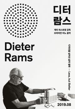 태영건설, 브랜드 강화 총력…TV광고에 영화 무료상영 이벤트까지