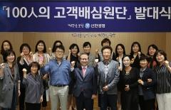 """성대규 신한생명 사장 """"고객배심원 의견 민원심의 반영"""""""