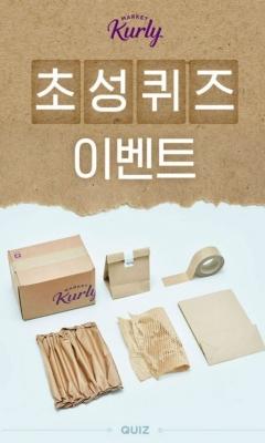 '마켓컬리 올페이퍼챌린지' 초성퀴즈 출제…'ㅂㅅㅍㅈㅈ' 정답은?