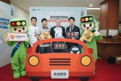 도로교통공단, 새내기 운전자 대상 '음주운전 타파 캠페인' 진행