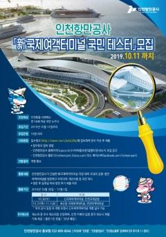 인천항만공사, '신국제여객터미널 국민 테스터' 모집