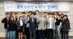 인하대, 인천 섬으로 떠나는 봉사활동 '섬 프로젝트' 가동
