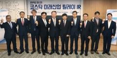 한국거래소 '2019년 제2차 코스닥 미래산업 릴레이 IR 컨퍼런스' 개최
