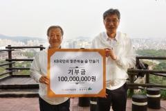 KB국민은행, 'KB맑은하늘적금' 조성 기부금 1억원 전달