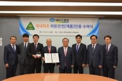 한국표준협회, 에이스침대에 국내 최초 라돈안전[제품] 인증 수여