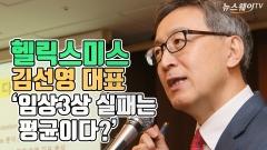 김선영 헬릭스미스 대표 '임상실패 실패는 평균이다?'