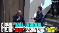 '대정부질문' 한국당 긴급의총 소집으로 정회…민주당 '폭발'