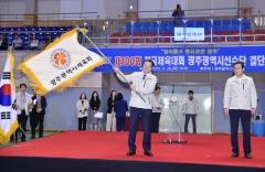 광주선수단, 제100회 전국체전 필승다짐