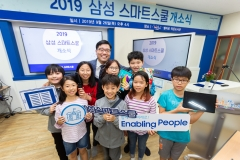 삼성전자, 산골학교부터 작은 도서관까지 '삼성 스마트스쿨' 지원