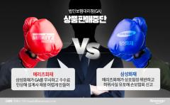 '설계사 쟁탈전' 삼성·메리츠, 허위사실 유포 논란 '화해'
