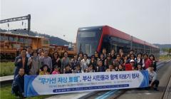"""국토교통진흥원, 부산시민 트램 체험 후···""""친환경성, 교통약자 배려형에 만족"""""""