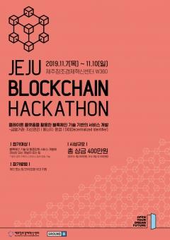 그라운드X, 제주 해커톤 개최 및 한양대 블록체인 강좌 개설