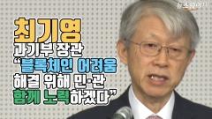"""최기영 과기부 장관 """"블록체인 어려움 민ㆍ관 협력으로 해소"""""""