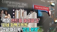 [뉴스웨이TV]'역삼 센트럴 아이파크' 견본주택 개관···강남 마지막 '로또 분양'