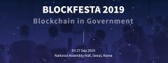 '블록페스타 2019' 개막…장기 로드맵 논의