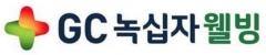 녹십자웰빙, 오는 14일 코스닥시장 신규 상장