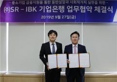 SR–IBK 기업은행, 中企 금융지원 업무협약 체결