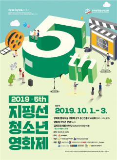 농생명센터, 2019년 제5회 지평선청소년영화제 진행